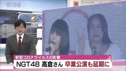 【NGT48】新潟のテレビ局がおかっぱちゃん卒業延期のニュースを流す【高倉萌香】