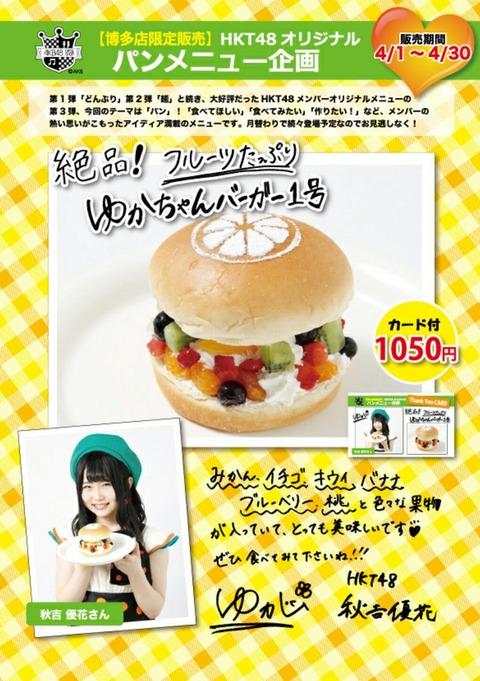 【HKT48】秋吉優花ちゃん考案の「ゆかちゃんバーガー」が意外とおいしそう