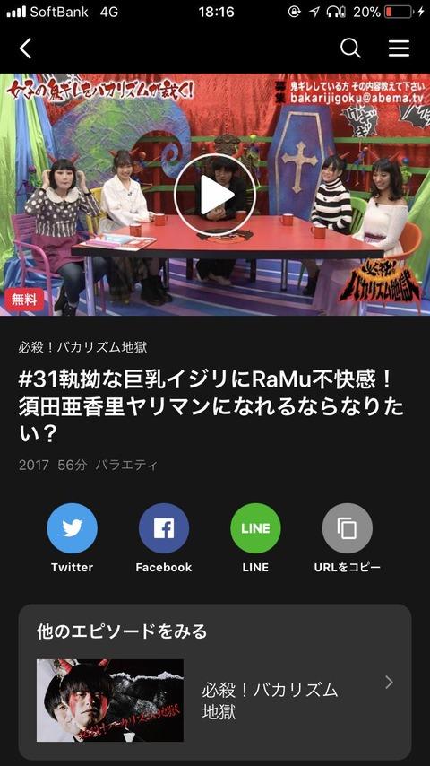 【SKE48】須田亜香里「なれるもんならヤリマンになってみたいですよ❤︎」
