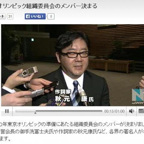 秋元康さんはオリンピックの理事として結局何したの?