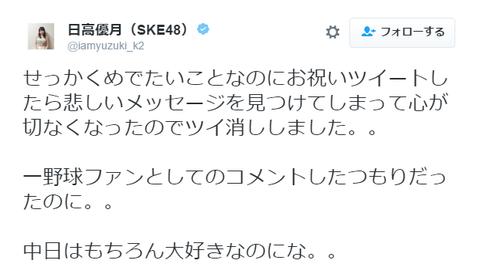 【悲報】ドラゴンズファンSKE48日高優月の「広島おめでとう」ツイートをヲタが叩きまくった結果・・・
