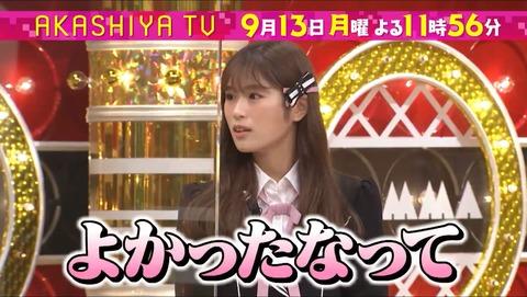 【NMB48】渋谷凪咲、「痛快!明石家電視台」でぶっ込むwww
