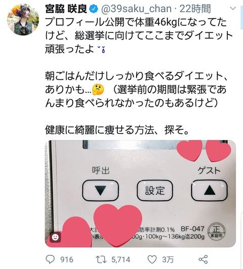 【HKT48】宮脇咲良ちゃんの体重公開ツイートが大反響!モデルプレスでも話題に