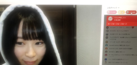 【悲報】彼氏宅からyoutube配信をした元欅坂46長沢菜々香さんに4万円投げ銭したオタクwww