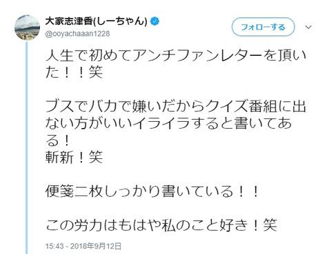 【AKB48】大家志津香「人生で初めてアンチファンレターを頂いた!!笑」