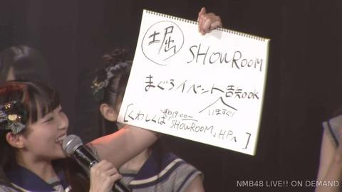 【NMB48】堀詩音がSHOWROOMでマグロ解体ショーイベント開催www