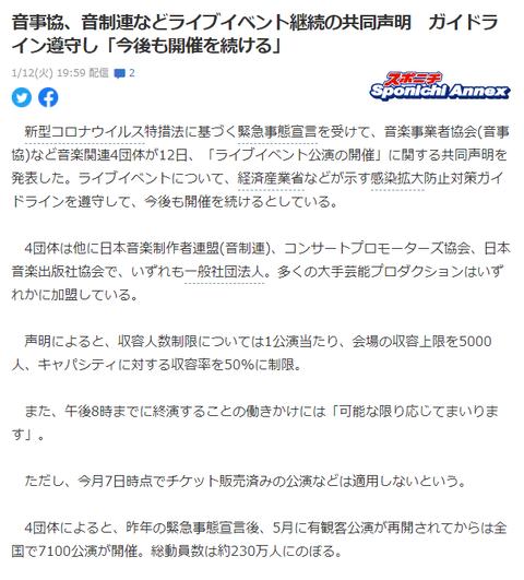 ライブ自粛したAKB48を嘲笑うかのように音事協など音楽団体がコロナに屈しずライブ強行を表明!