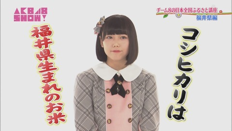 【AKB48】チーム8長久玲奈「コシヒカリ発祥の地は福井県」