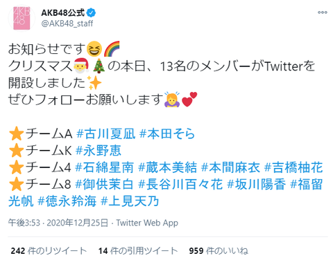 【AKB48】D3・チーム8新メンバーのTwitter開始!!!