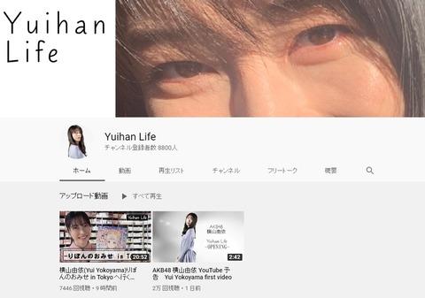 【悲報】AKB48横山由依のYouTubeチャンネルの登録者数が1万人にも達してなくてヤバい