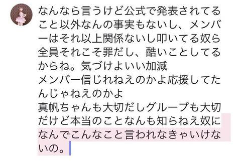 【悲報】NGT48公式と早川支配人、中井りかの涙の訴えを黙殺wwwwww