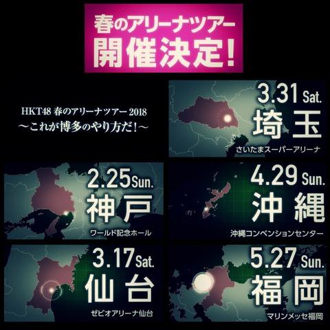 「HKT48春のアリーナツアー2018」神戸公演/チケット一般特別発売