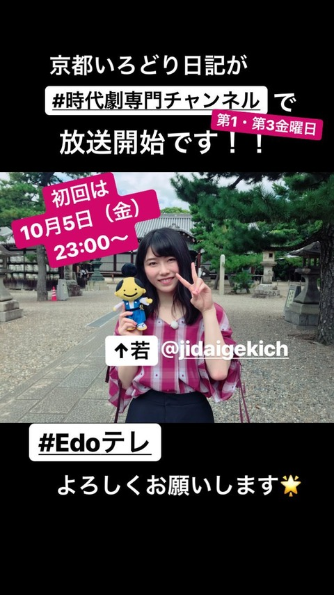 【朗報】横山由依の番組「京都いろどり日記」が時代劇認定されるw