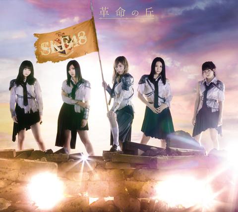 【SKE48】2ndアルバム「革命の丘」2日目デイリー5位