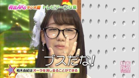 【AKB48G】一度もかわいいと思ったことがないメンバー挙げてけ