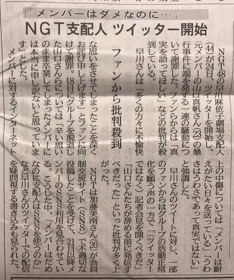 【NGT48】新潟日報激怒「早川支配人がツイッター開始 『メンバーはだめなのに…』疑問視も」