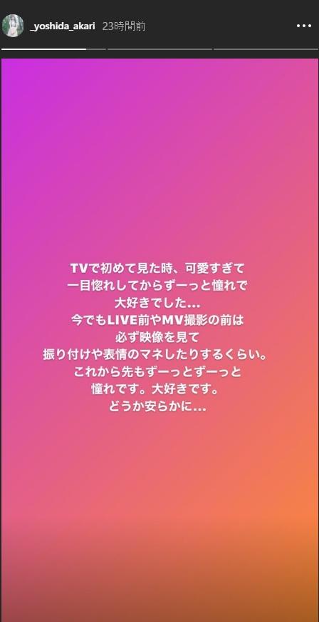 中央日報「日本ガールズグループNMB48のメンバー、吉田朱里がク・ハラさんを哀悼した。」