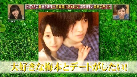 【HKT48】おでかけ見たんだが田島芽瑠って梅本泉にガチ恋してるの?