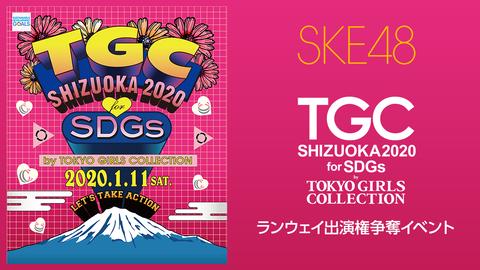 【SHOWROOM】SKE48×TGCしずおか2020出演権獲得イベント開催決定!