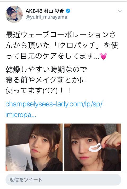 【悲報】AKB48村山彩希さん、露骨な企業の宣伝ツイートwww