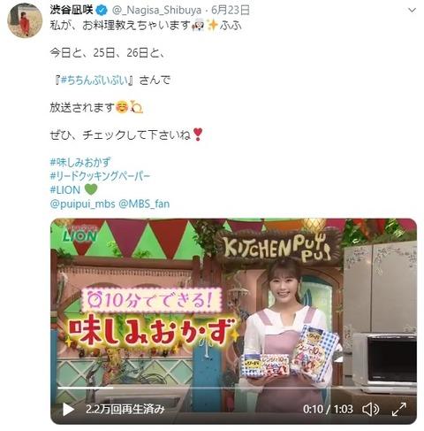 【朗報】NMB48渋谷凪咲ちゃん、CM出演キタ━━━(゚∀゚)━━━!!