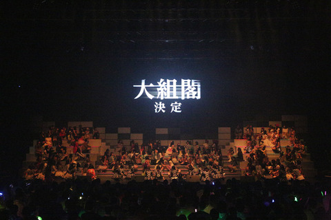 【AKB48】どう考えてもこれから組閣されるけど実際いつになると思う?