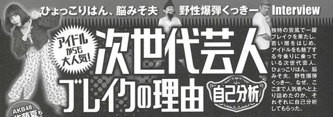 【AKB48】月刊エンタメ「今一番ひょっこり来て欲しい美少女・矢作萌夏も登場!」