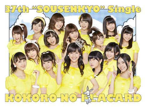 【AKB48】心のプラカード、収録曲のダイジェスト公開