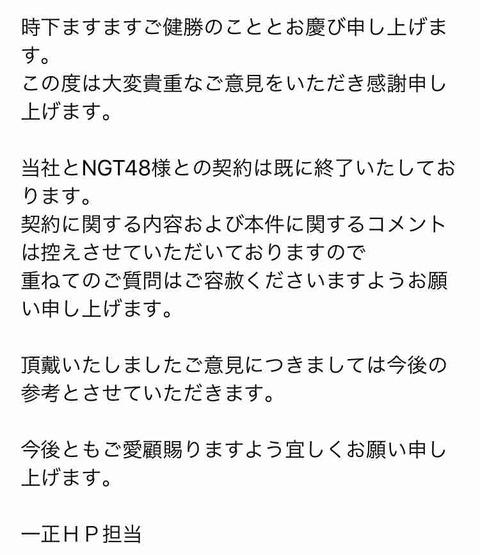 【悲報】一正蒲鉾、正式にNGT48のスポンサーを降りた模様