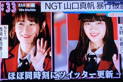 【NGT48暴行事件】2カ月前の時点でおとなしく太野彩香と西潟茉莉奈を切ってればここまで悲惨な状況にならずに済んだのに