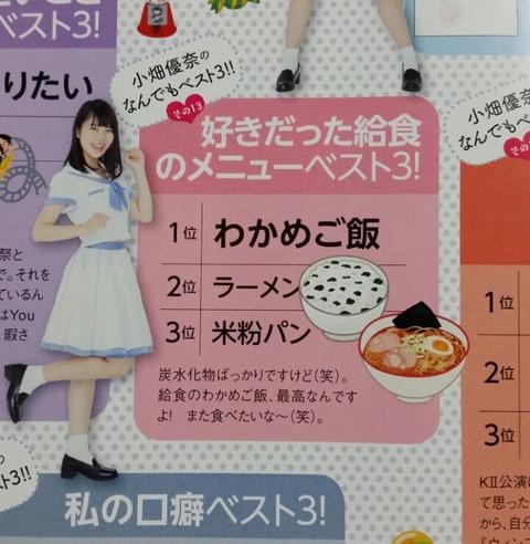 【SKE48】ゆななが好きだった給食メニューがこちらwww【小畑優奈】