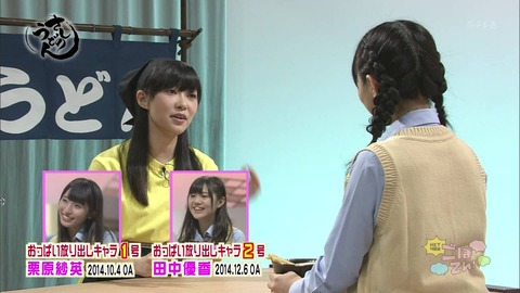 【さしのうどん】HKT48のおっぱい放り出しキャラ3号がついに決定【渕上舞】