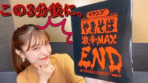 【悲報】元AKB48小嶋菜月さん、激辛ペヤングを食べるだけの糞動画を投稿してしまうwww