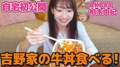 【AKB48】柏木由紀さん、自宅で牛丼で食べるだけの動画をYouTubeに投稿wwwwww