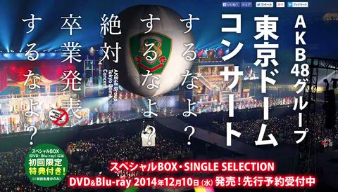 水樹奈々でも東京ドームでライブしてるのに、何で今のAKB48はできないの?
