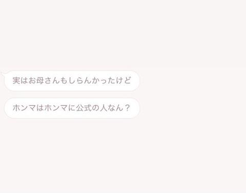 【AKB48】ずんちゃん「公式中の人説」を否定【山根涼羽】