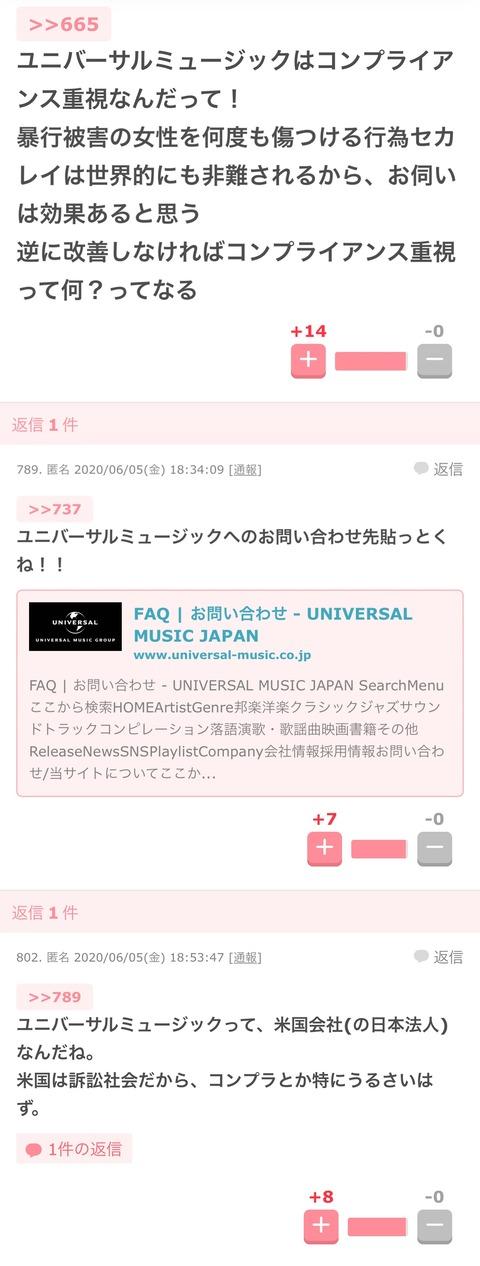 【朗報】ガル民さん、NGTのシングル発売で早速ユニバーサルミュージックにお伺い開始www