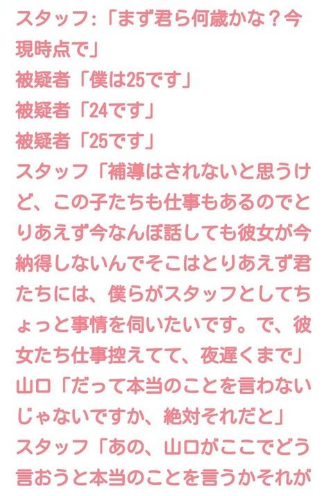 【NGT48暴行事件】現場に駆けつけた諏訪寛マネージャー、犯人は逮捕されないと思っていた模様
