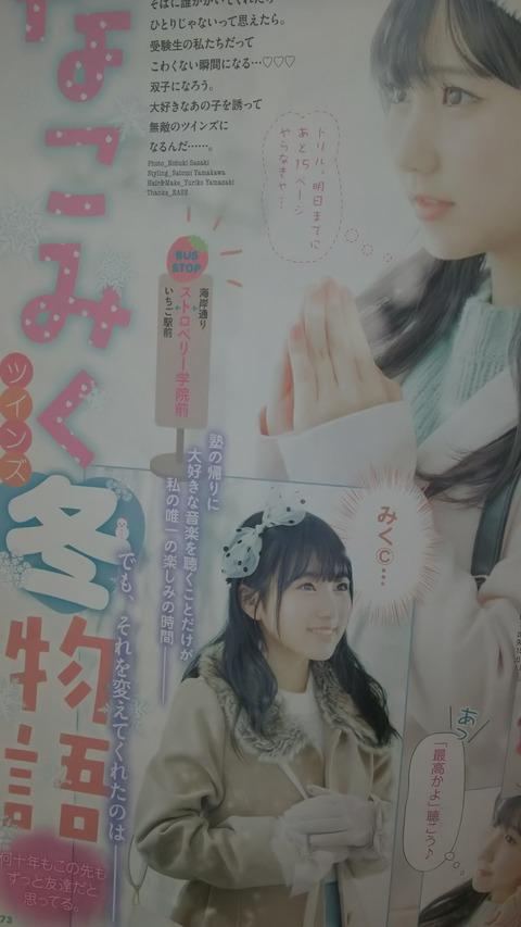 【HKT48】なこみくの関係が一線を越えそうになってるんだが・・・【矢吹奈子・田中美久】