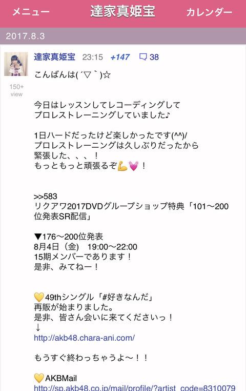 【AKB48】達家真姫宝が2ちゃんのスレをぐぐたすにアンカごとコピペwwwwww