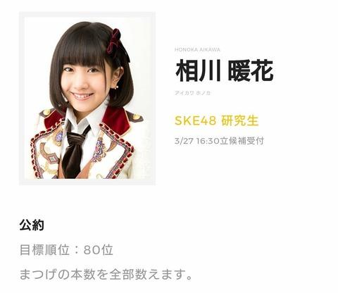【AKB48総選挙】ヲタのモチベーションがめっちゃ上がりそうな選挙公約って何?