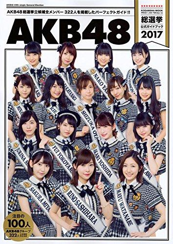 【AKB48総選挙】また中森明夫が指原莉乃をバカにした発言してる件
