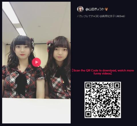 【AKB48】チーム8山田杏華ちゃんの爆乳がついに明らかに