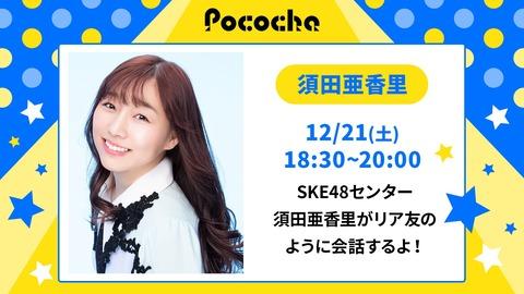 SKE48はSHOWROOMからPocochaへ移動か?