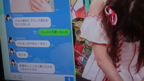 【DTDX】AKB48柏木由紀「泉里香の乳首がめっちゃ長かったらいいのに!!!!」