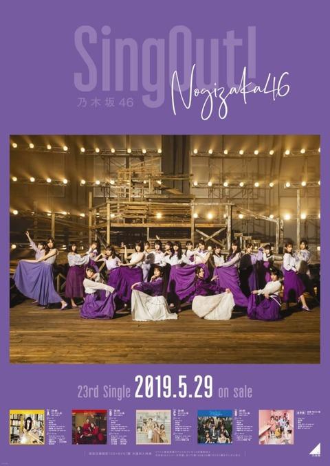【悲報】国民的アイドル乃木坂46さん、新曲のダウンロード数が坂道Gでダントツ最下位・・・