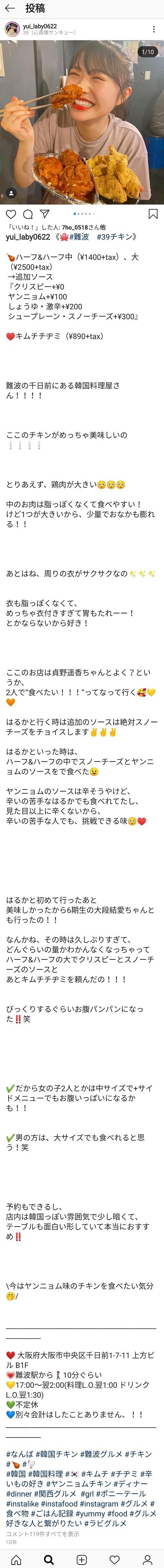 【基地外スレ】いつもの東京都「NMB48出口結菜がステマ投稿」