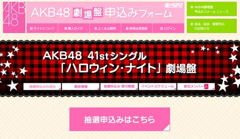 【AKB48】キャラアニのブラックリストに入ってるっぽくて全部落選、誰か助けて