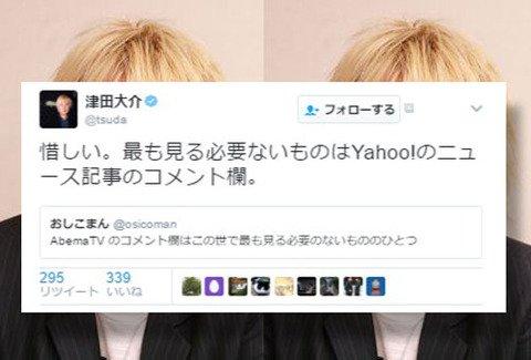 ヤフコメ民「AKB48は作られた人気」