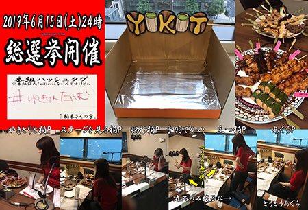 【AKB48】柏木由紀「居酒屋でライス?いらないwwwいらないご飯www居酒屋ですよね?」